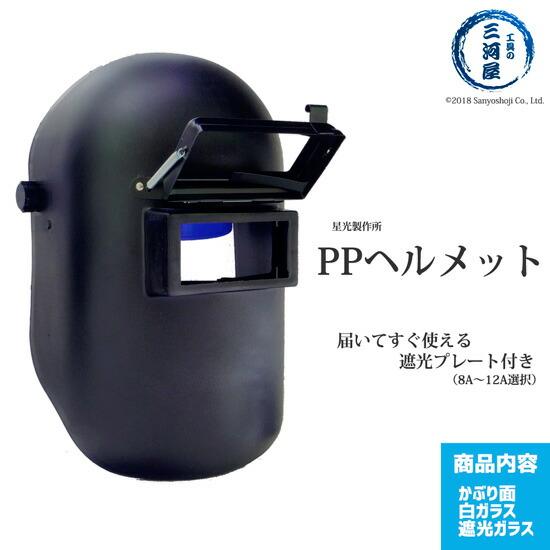 星光製作所 PP製溶接用遮光面(かぶり面)PPヘルメットA型 P005(黒) 遮光プレート付