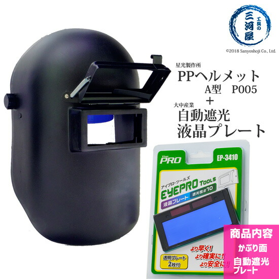 溶接用PP製被り面自動遮光プレート付