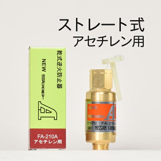 逆火防止器(乾式安全器)ニューストップエースFA210-Aアセチレン用