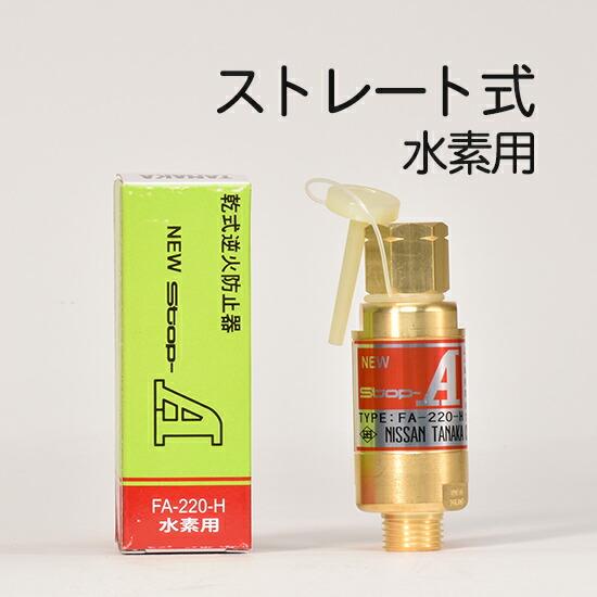 逆火防止器(乾式安全器)ニューストップエースFA210-H水素用