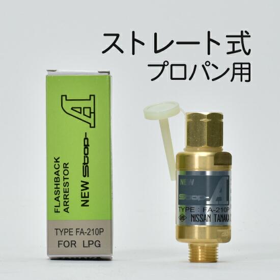 逆火防止器(乾式安全器)ニューストップエースFA210-Pプロパン用(LP用)