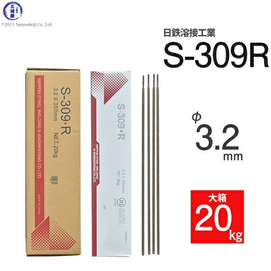 S-309・R(S-309R)3.2mm×350mm20kg大箱