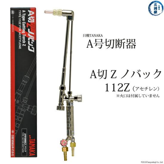 日酸TANAKA アセチレン用A号切断器(A切)Zノバック 112Z(火口なし)