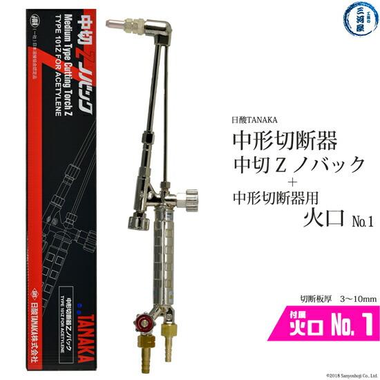 日酸TANAKA アセチレン用中型切断器101Zと火口 1120N-1A NO.1のセット