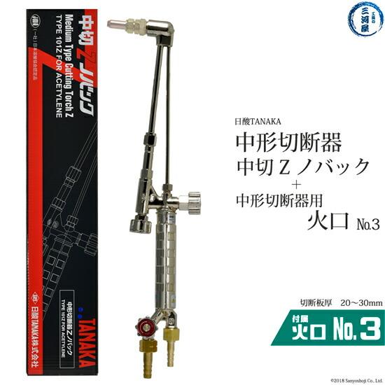 日酸TANAKA アセチレン用中型切断器101Zと火口 1120N-3A NO.3のセット