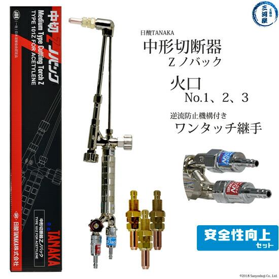 日酸TANAKA アセチレン用中型切断器101Zと火口 1120N-1A、2A、3A及び逆流防止機能付きワンタッチ継手のセット