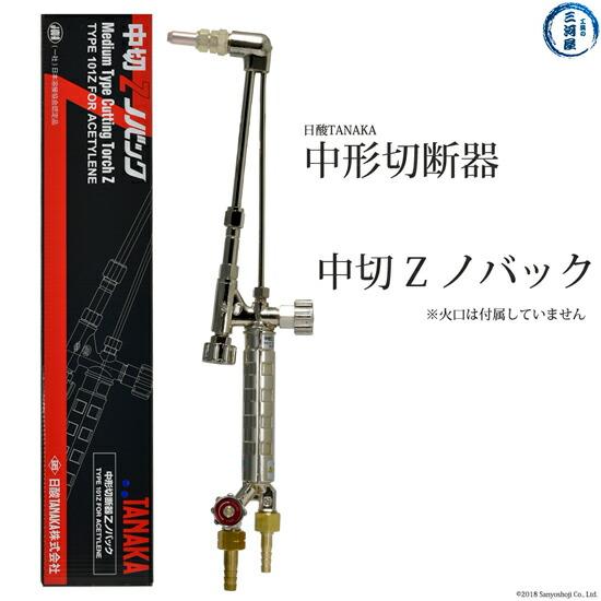 日酸TANAKA アセチレン用中型切断器101Z(火口なし)