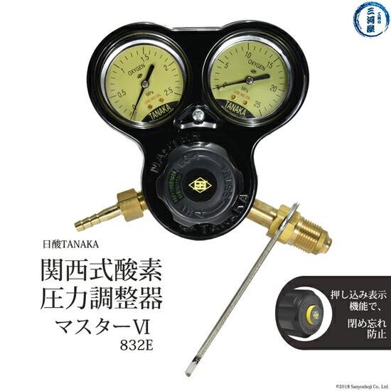 日酸TANAKA 酸素圧力調整器(関西式)マスター6(OF) 832E 閉め忘れ防止機能付き