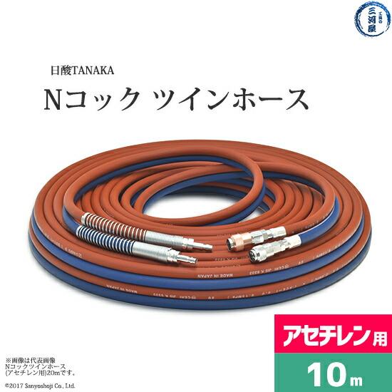日酸TANAKA Nコックツインホース(アセチレン用) 10m NW10-5