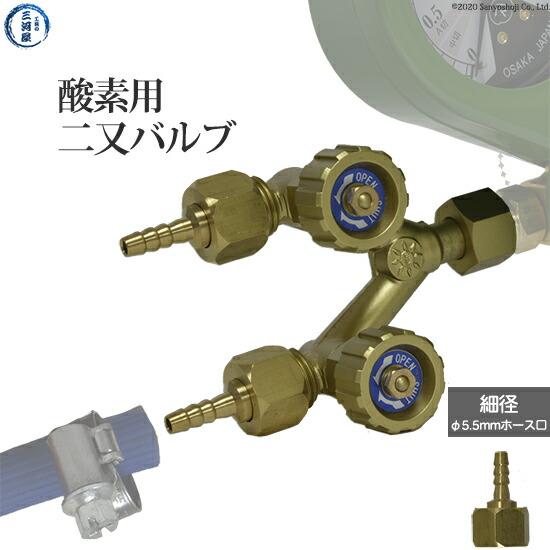 工業用酸素用二股バルブ細径φ5.5mm