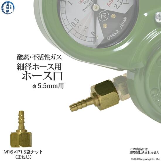 酸素用 細径(φ5.5mm)ホース口