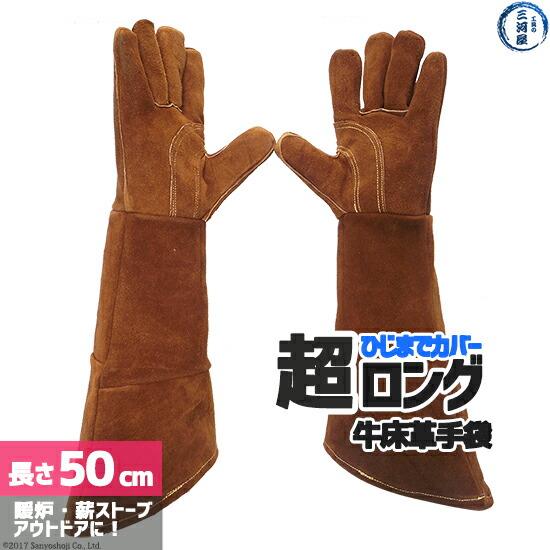 大中産業 5本指超ロング革手袋 BRL-53007LA