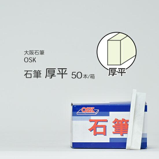 大阪石筆 厚平 50本/箱