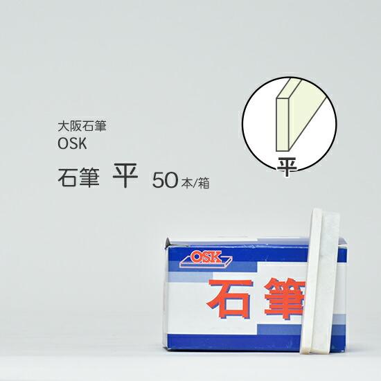 大阪石筆 平 50本/箱