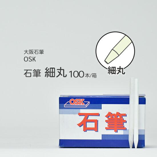 大阪石筆 細丸 100本/箱