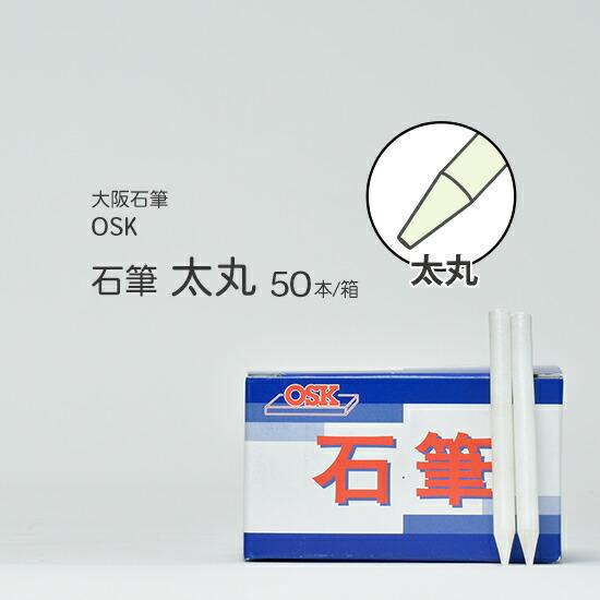 大阪石筆 太丸 50本/箱