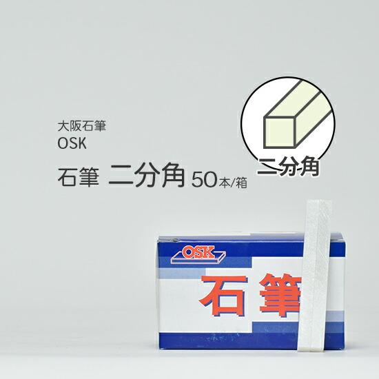 大阪石筆 二分角 50本/箱