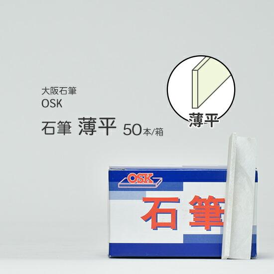 大阪石筆 薄平 50本/箱