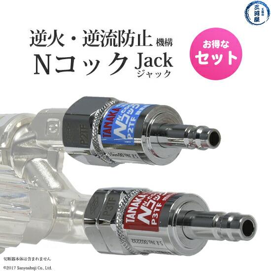 Nコック 逆火逆流防止機構付きジャック P2TF、P3TFのセット