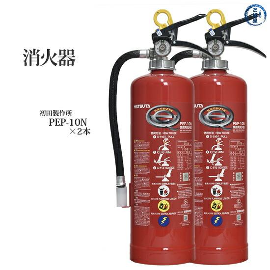 業務用消火器PEP-10N2本セット