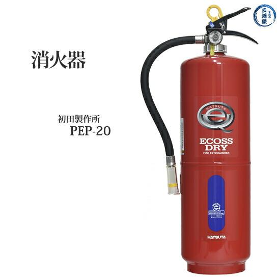 業務用消火器PEP-20N