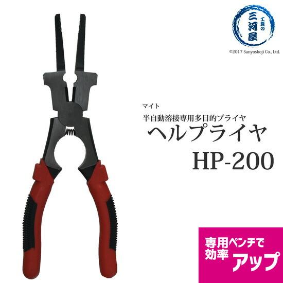 マイト半自動溶接用専用ペンチヘルプライヤHP-200