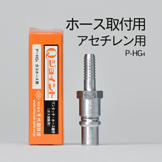 CHIYODAQジョイントホース取付プラグアセチレン・LP用 P-HG4調整器側