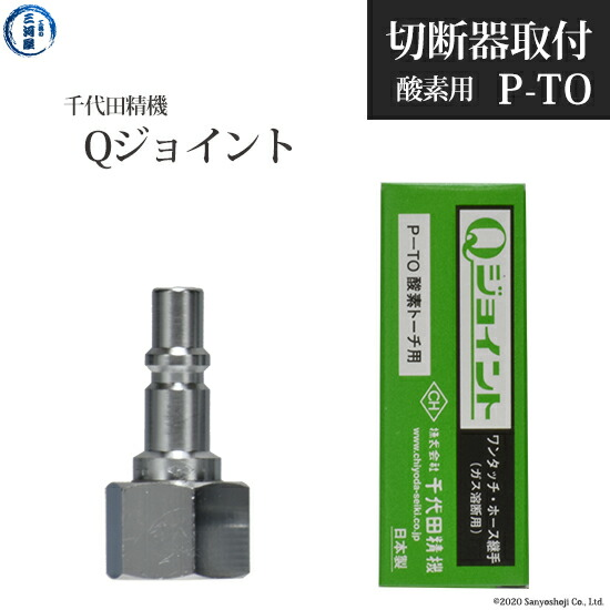 CHIYODAQジョイントホース取付ソケット酸素用 P-TOトーチ側
