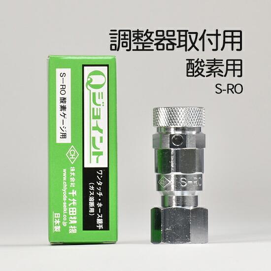 CHIYODAQジョイントガスゲージソケット酸素用 S-RG調整器側