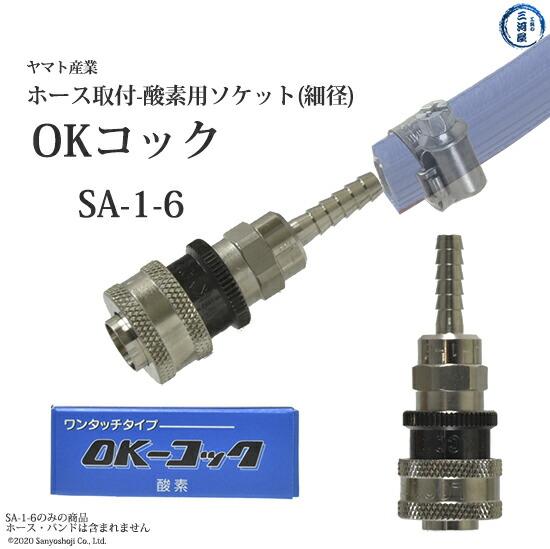 ヤマトOKコックホースソケット細径酸素用SA-1-6
