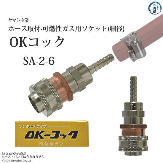 ヤマトOKコックホースソケット細径可燃性ガス用SA-2-6