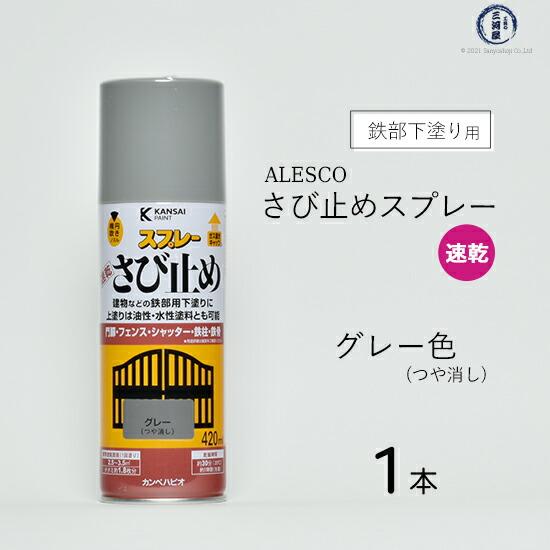 ALESCO カンペ 速乾錆止めスプレー グレー NO428-051(420ml)