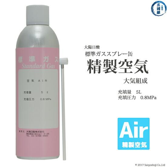 大陽日酸純ガススプレー(プッシュ缶)精製空気