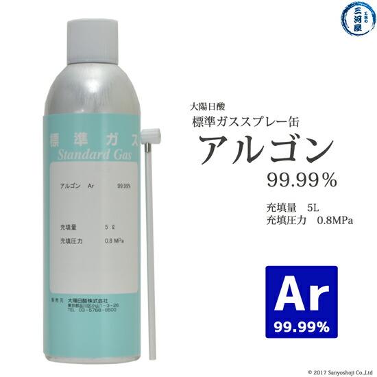 大陽日酸純ガススプレー(プッシュ缶)アルゴン