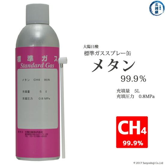 大陽日酸純ガススプレー(プッシュ缶)メタン