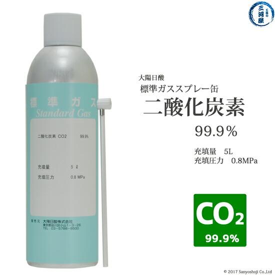 大陽日酸純ガススプレー(プッシュ缶)二酸化炭素