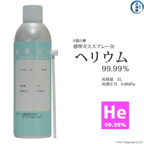 大陽日酸純ガススプレー(プッシュ缶)ヘリウム