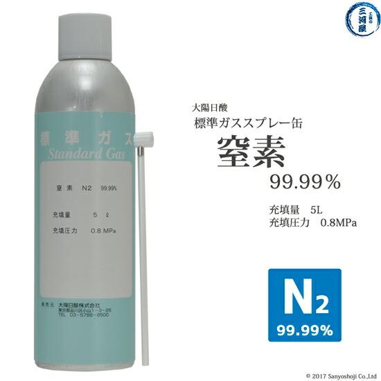大陽日酸純ガススプレー缶 窒素(N2)99.99% 5L 0.8MPa充填