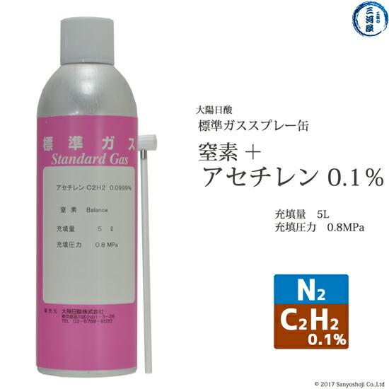 大陽日酸純ガススプレー(プッシュ缶)窒素+アセチレン(0.1%)