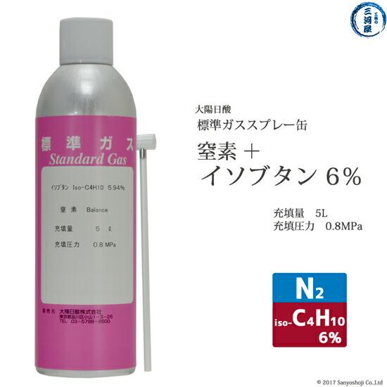 大陽日酸純ガススプレー(プッシュ缶)窒素+イソブタン(6%)