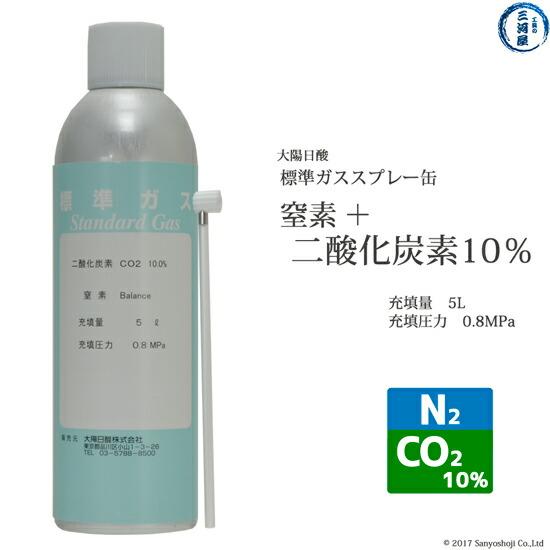 大陽日酸純ガススプレー缶 二種混合 窒素+二酸化炭素:炭酸濃度(10%) N2+CO2(10%) 5L 0.8MPa充填