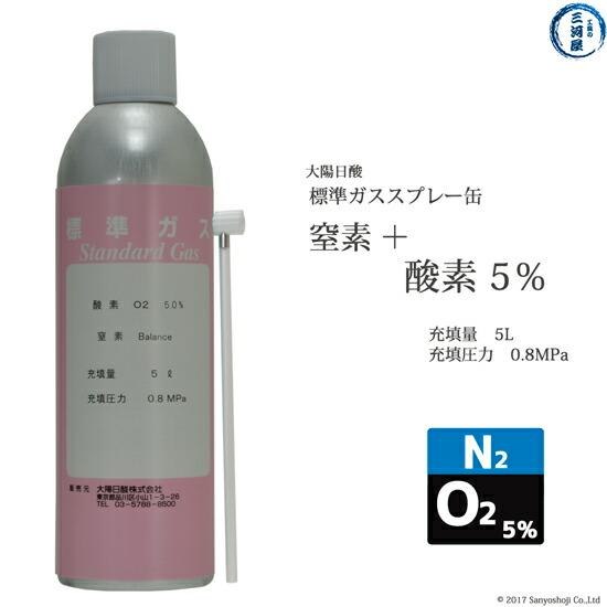 大陽日酸純ガススプレー(プッシュ缶)窒素+酸素(5%)