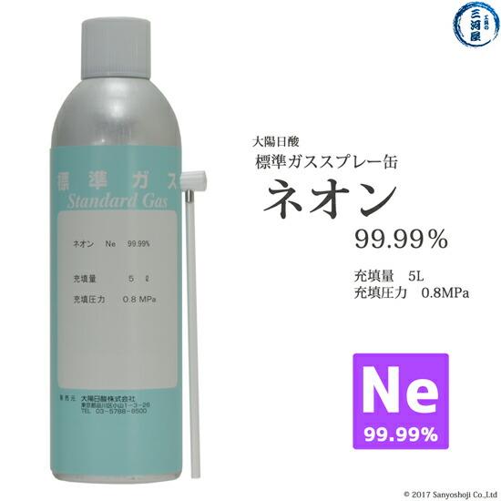 大陽日酸純ガススプレー(プッシュ缶)ネオン
