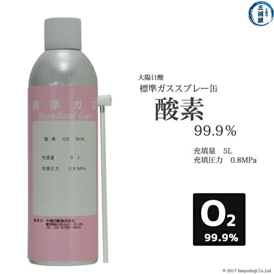 大陽日酸純ガススプレー(プッシュ缶)酸素
