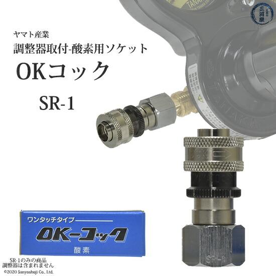 ヤマトOKコックゲージソケット酸素用SR-1