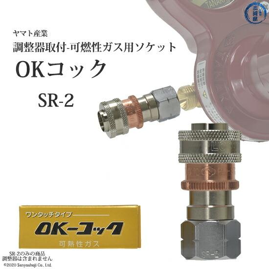 ヤマトOKコックゲージソケット可燃性ガス用SR-2