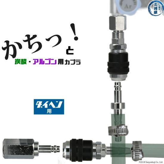 阪口製作所 アルゴン・炭酸用ワンタッチ継手ダイヘン用セット