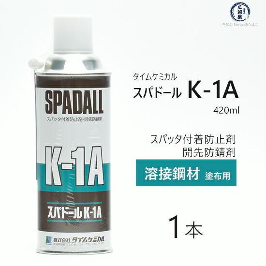 タイムケミカルスパドールK-1A 直接塗装用速乾型スパッタ付着防止剤エアゾールタイプ