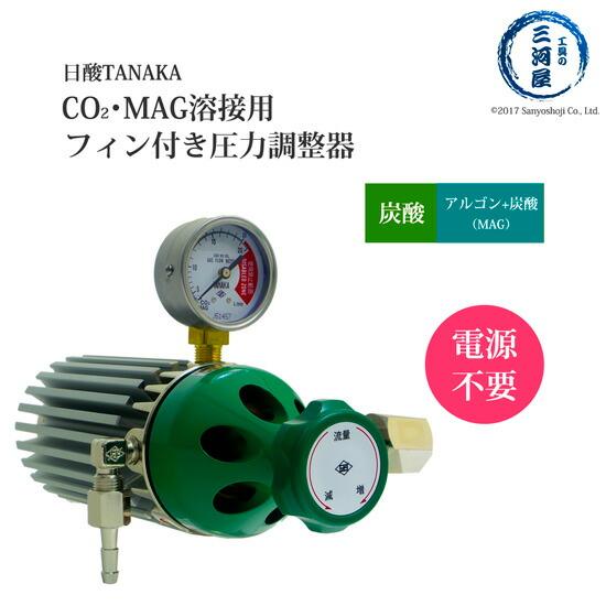 日酸TANAKAフィン付き炭酸ガス用圧力調整器AU-888(電源不要)