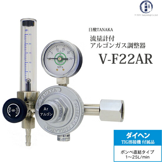 日酸TANAKATIG溶接用流量計付きアルゴンガス調整器VF-22AR